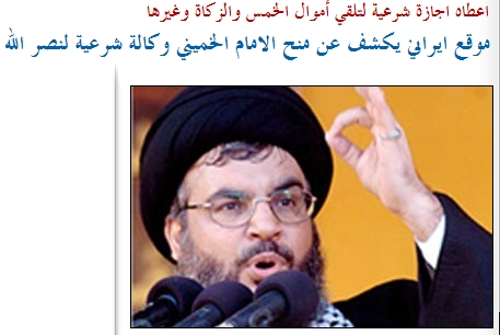 Hassan NasrAllah - Khomeiny Support
