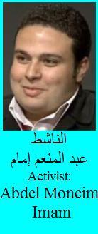 Activist Abdel Moneim Imam