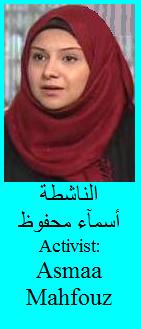 Activist Asmaa Mahfouz