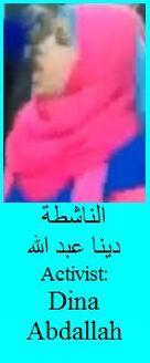 Dina Abdallah Activist