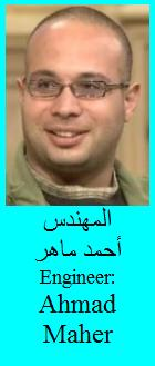 Engineer Ahmad Maher