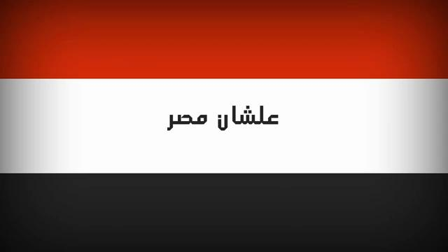 For the sake of Egypt