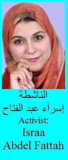 Israa Abdel Fattah Activist