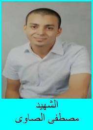 Martyr Moustafa El-Sawy