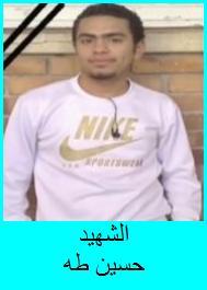 Martyr Hussein Taha