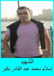 Martyr Islam Bakir