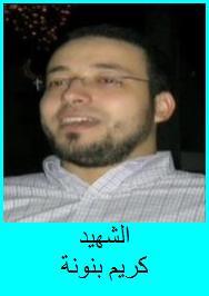 Martyr Karim Banouna