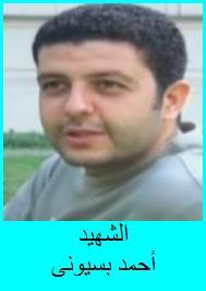 Martyr Ahmad Bassiouny