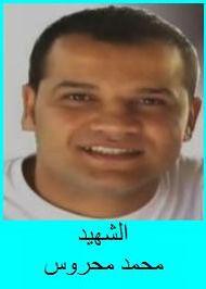 Mohammad Mahrous