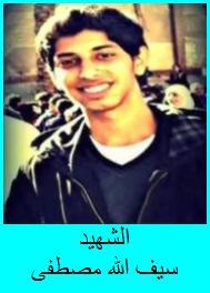 Seif-Allah Moustafa