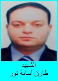 Tarek Osama Nour