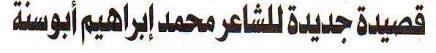 Poem by Mohammad Ibrahim Abou-Senna