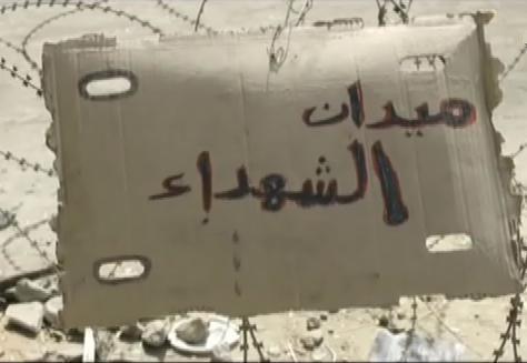 Al-Shohadaa Square (Martyr's Square, Tahrir Square, Liberation Square)