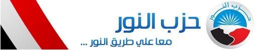 Al_Nour political party