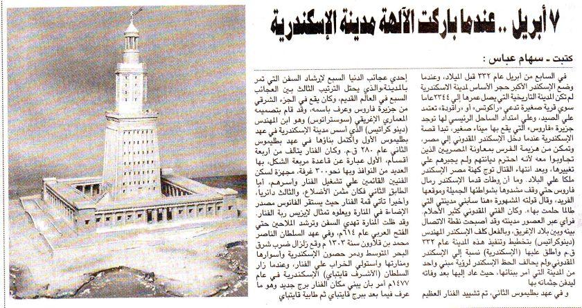 Farous lighthouse 280 years BC, Alexandria, Egypt