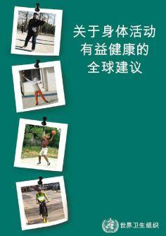 关于身体活动有益健康的全球建议