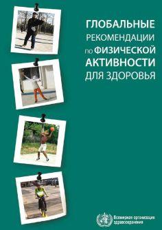 Глобальные рекомендации по физической активности для здоровья