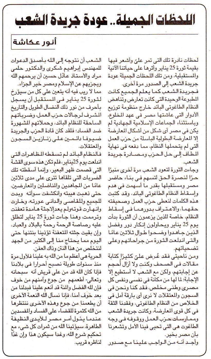 Return of ElShaab Newspaper