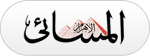 egypt-al-ahram-al-massai