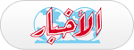 egypt-el-akhbar