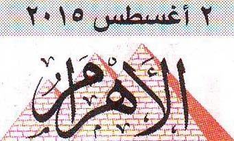 Al-Ahram, Sunday 2nd August, 2015