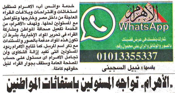 Al-Ahram_WhatsApp