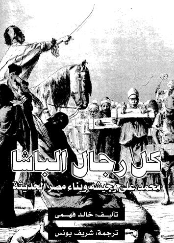 All the Pasha's men