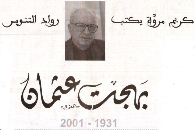 Bahgat Othman-1