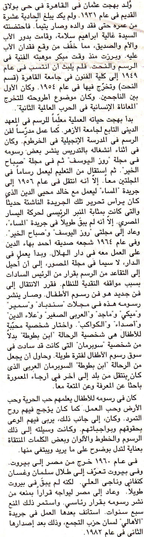 Bahgat Othman-4