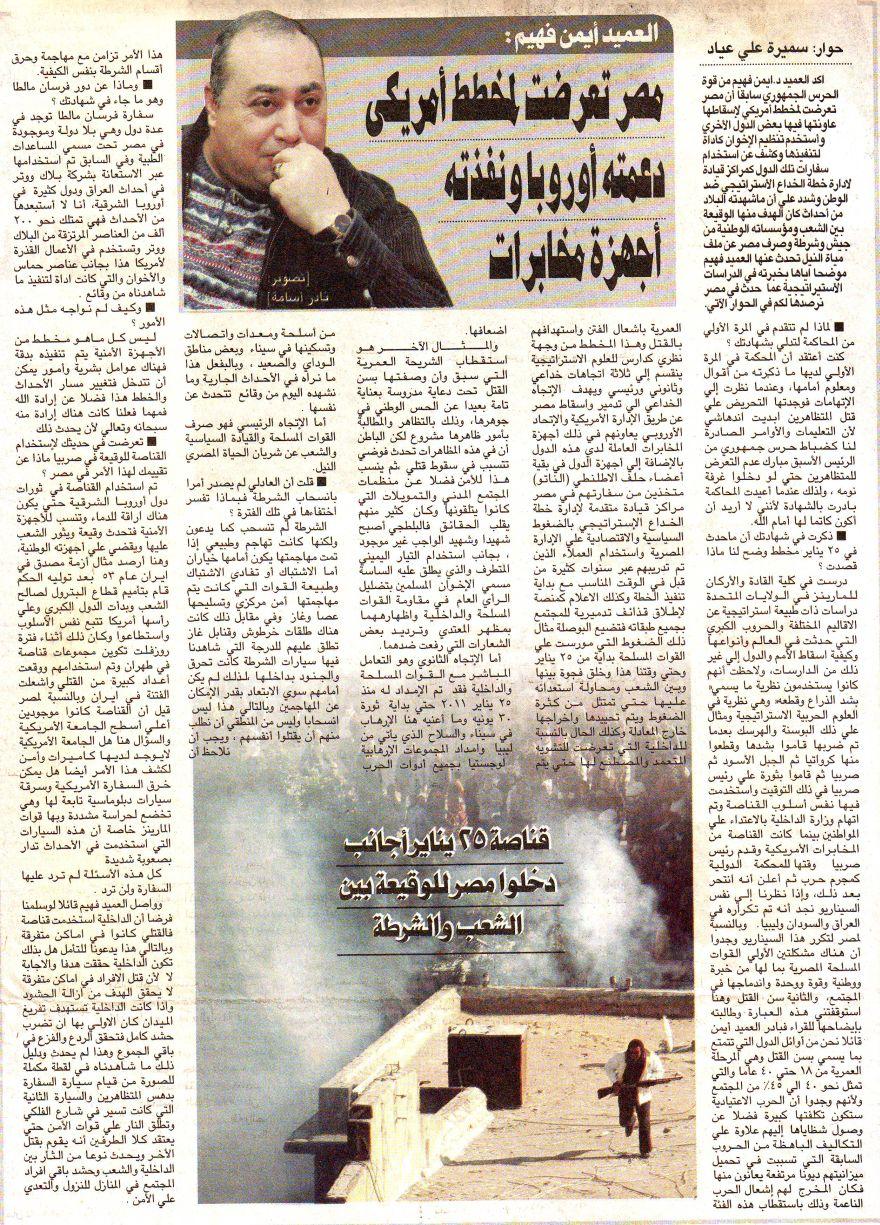 Brigadier General Ayman Fahmy's Verdict