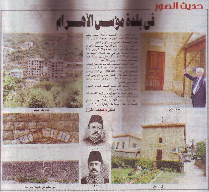 In the town of the creator of Al-Ahram