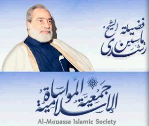 Yassin Roushdy of Al-Mouassa Islamic Society
